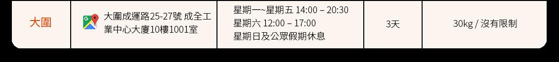 合作方自提點(大圍)_Shipgo國際集運