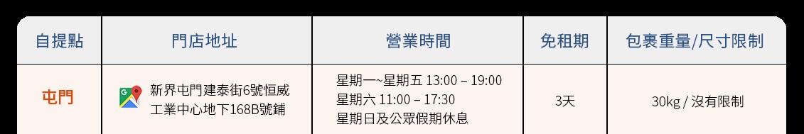 合作方自提點(屯門)_Shipgo國際集運