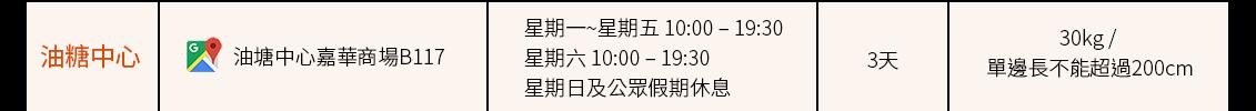 合作方自提點(油糖中心)_Shipgo國際集運