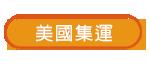 Shipgo美國集運