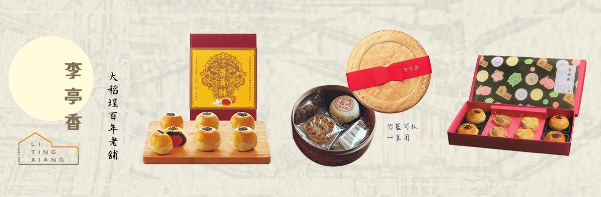 台灣餅店_李亭香